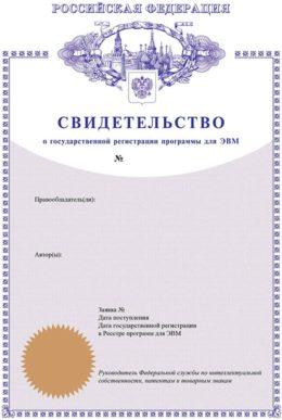svidetelstvo-programma-dlya-evm