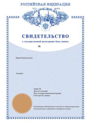 Свидетельство о регистрации базы данных