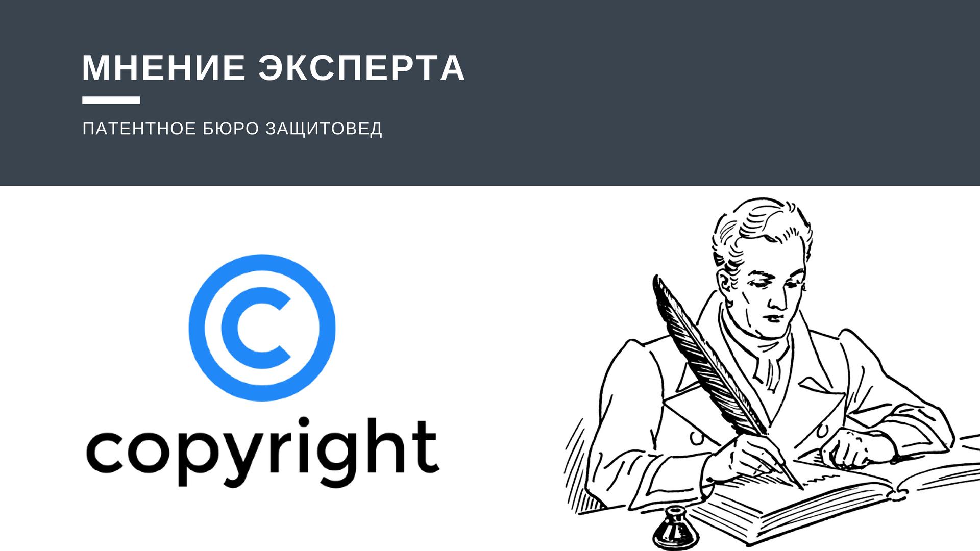ответы на вопросы по авторскому праву