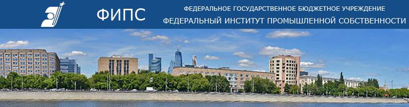 официальный сайт фипс роспатент