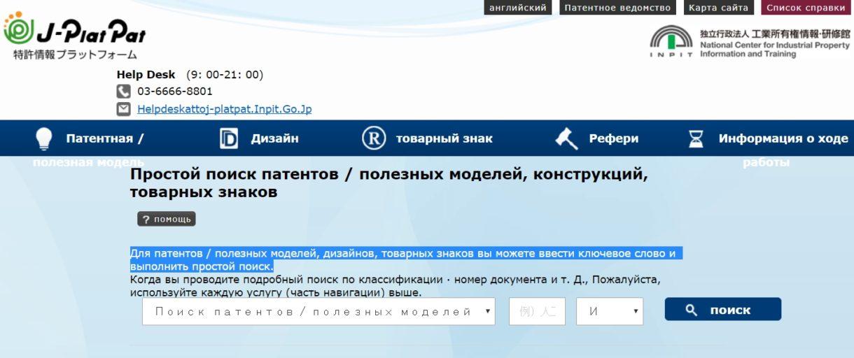 Патентная информационная платформа J-PlatPat