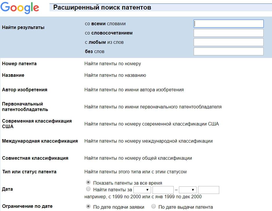 Расширенный поиск google patent