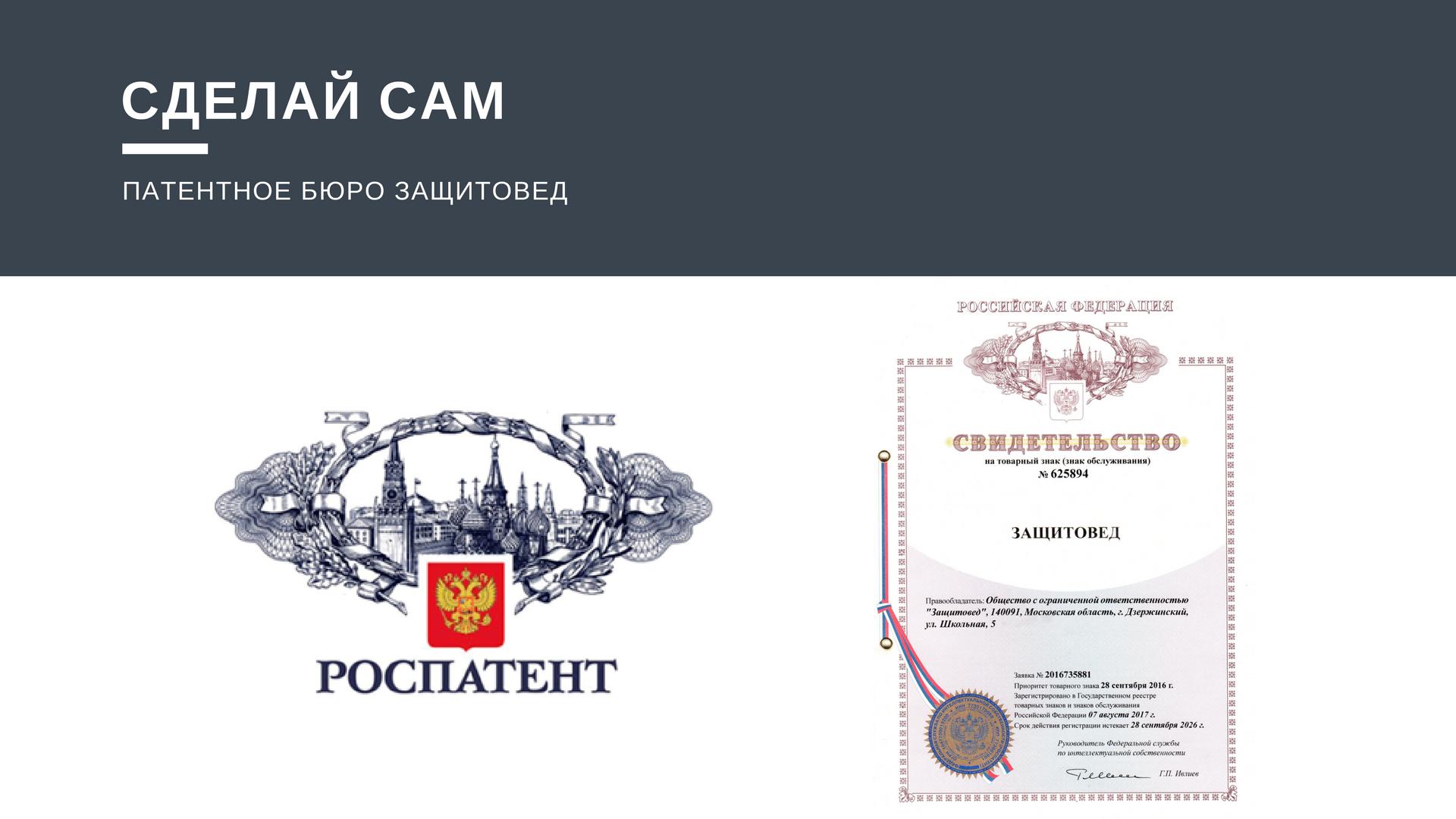 Самостоятельная регистрация товарного знака в Роспатенте