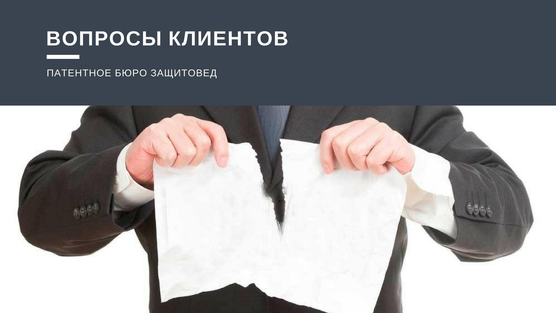 Основания и причины отказа в регистрации товарного знака