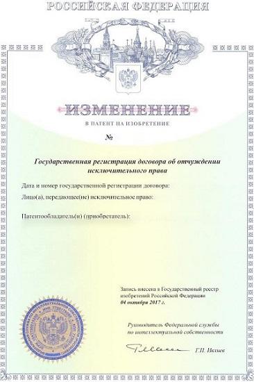 Свидетельство о внесении изменений в патент на изобретение