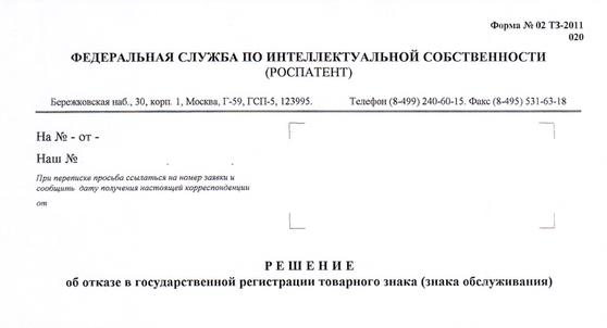 Пример уведомления об отказе из Роспатента