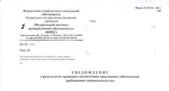Пример уведомления из Роспатента