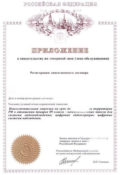 регистрация лицензионного договора