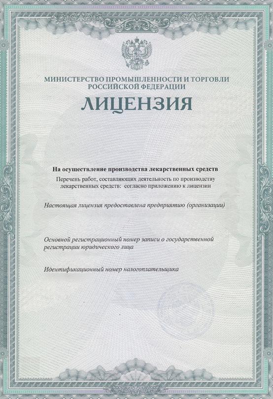 Лицензия производителя