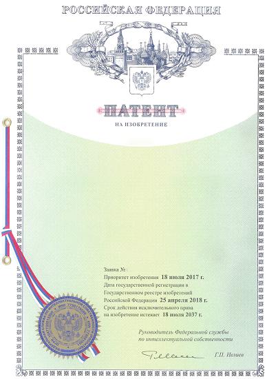 Свидетельство патент на изобретение