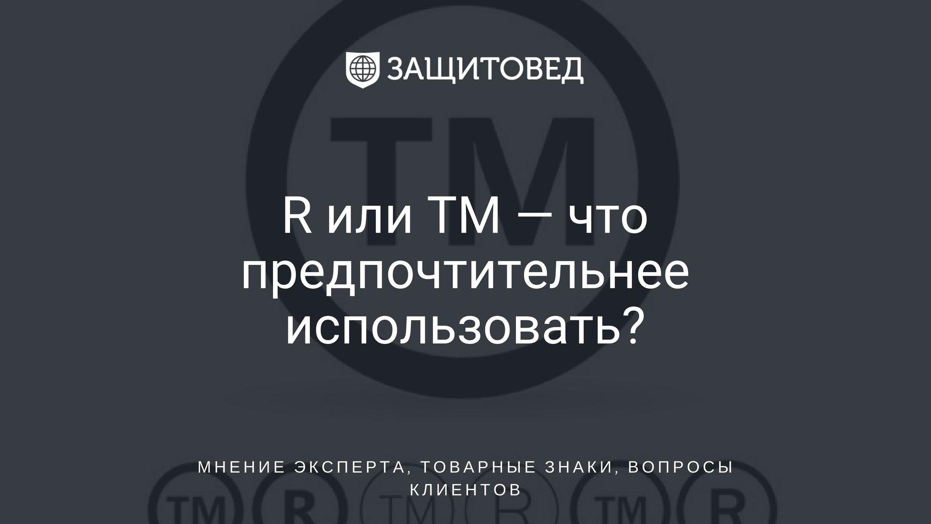 R или TM что использовать?