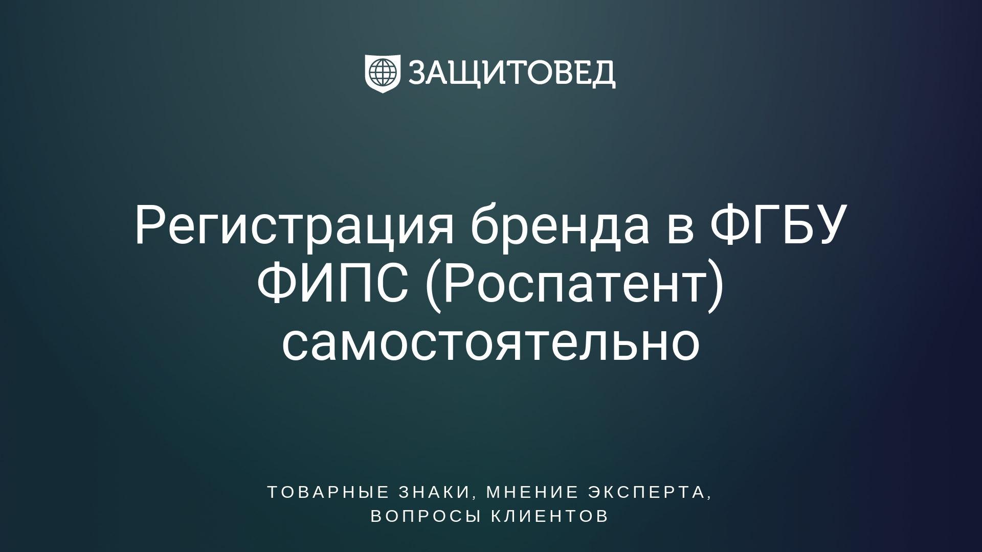 Регистрация бренда в России самостоятельно