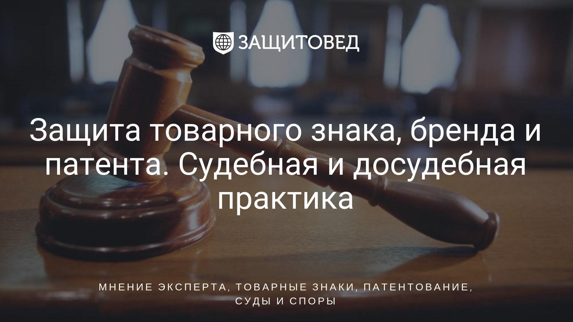 судебная практика по патентным спорам