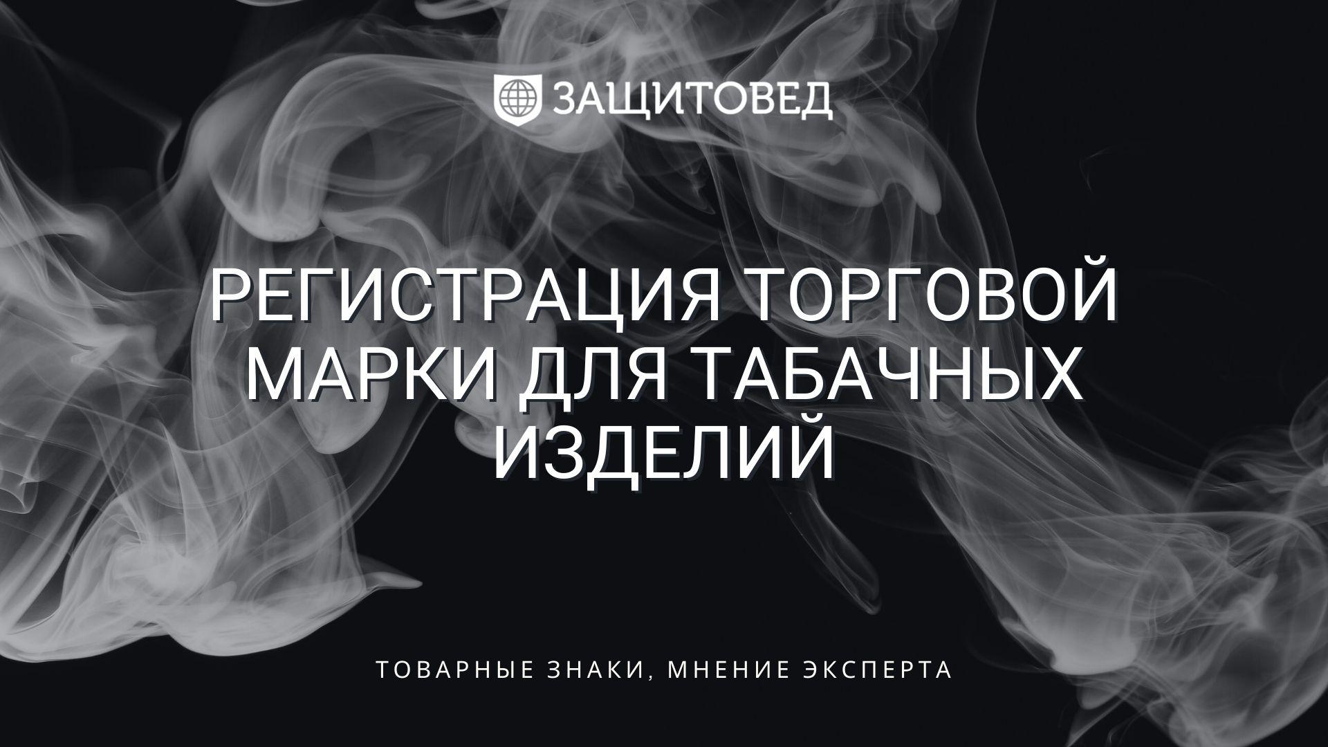 к табачным изделиям относят